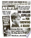 12 Մարտ 1991