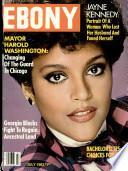 Հուլիս 1983