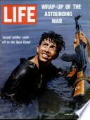 23 Հունիս 1967